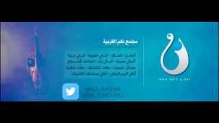 getlinkyoutube.com-تونا نقول ياهادي - ابو سويحل 2016 نغم الغربية