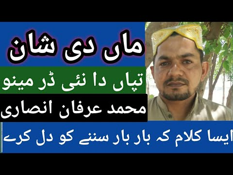 Download thumbnail for Maan di shan by muhammad arfan,maa di shan