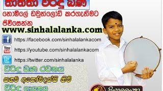 getlinkyoutube.com-Thaththa viridu Bana Tenath Ramanayake ProduceSinhalaLanka.com Sadaham Sisila Media Team