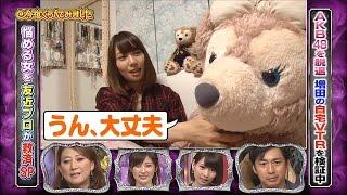 getlinkyoutube.com-AKB48 増田有華 自宅公開 性欲がスゴイ告白
