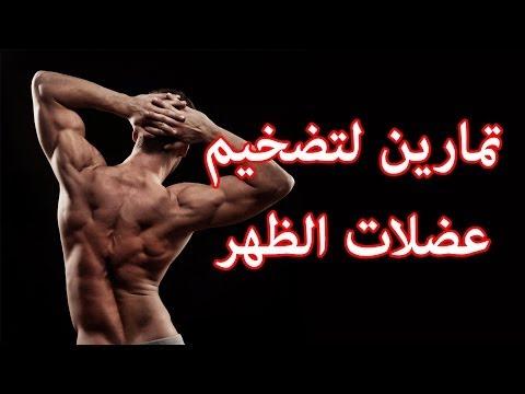 اقوى تمرين ظهر لتضخيم عضلات الظهر