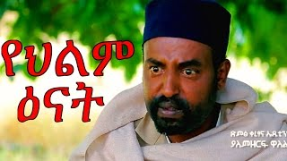 Ethiopian Film - Yehilm Enat  (የህልም ዕናት) Full Movie 2017