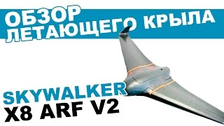 getlinkyoutube.com-Летающее крыло SkyWalker X8 ARF V2