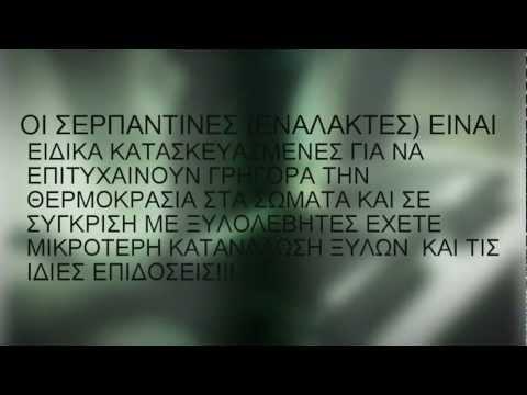 ΣΕΡΠΑΝΤΙΝΑ (ΕΝΑΛΛΑΚΤΗΣ) ΤΖΑΚΙΟΥ
