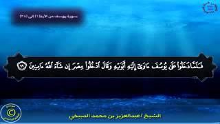 getlinkyoutube.com-الشيخ عبدالعزيز الدبيخي سورة يوسف ١-٣٨