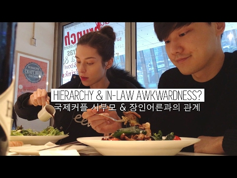 Hierarchy in Korea & Awkwardness w/ In-laws? (자막)국제커플로서 시부모 & 장인어른과의 관계