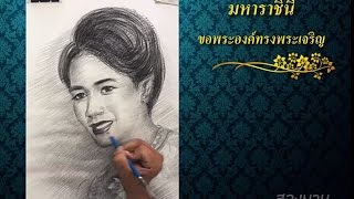 getlinkyoutube.com-แม่ของแผ่นดิน มิ่งขวัญของชาวไทย | สองยาม