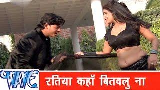 getlinkyoutube.com-रतिया कहाँ बितवलु  Ratiya Kaha Bitawalu - Ae Raja Ji - Bhojpuri Hot Song - Ankush Raja