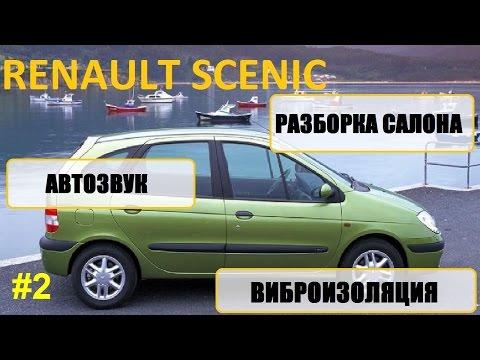 Часть 2, Renault scenic 1 разборка салона, шумоизоляция, музыка audio