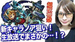 getlinkyoutube.com-生【モンスト】ノア&ルシ狙い!超獣神祭を回す【しろくろちゃんねる】
