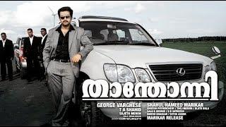 Thanthonni Malayalam Full HD Movie | New Malayalam Full Movie 2017 New Releases | Prithviraj, Sheela