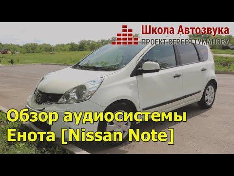 Обзор аудиосистемы Енота (Nissan Note)