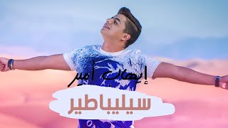 getlinkyoutube.com-Ihab Amir - Célibataire (EXCLUSIVE Lyric Clip) | (إيهاب أمير - سيليباطير (حصريأ