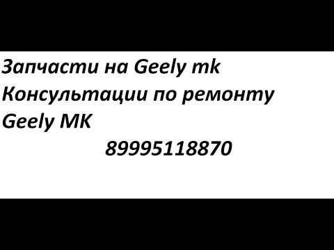 Замена генератора джили мк Geely mk