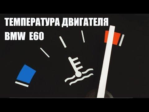Температура двигателя BMW E60. Как узнать не заходя в скрытое меню.