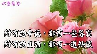 getlinkyoutube.com-【心靈語坊】若流年有愛,就心隨花開