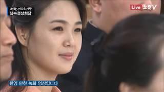 [남북정상회담] 환영 만찬 녹화중계 영상
