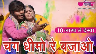New Rajasthani Fagan Dance Songs 2018   Chang Dheero Re (HD)   Marwadi DJ Songs
