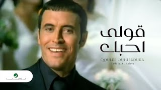 getlinkyoutube.com-Kadim Al Saher ... Qoulee Ouhibbouka  - Video Clip | كاظم الساهر ... قولى احبك - فيديو كليب