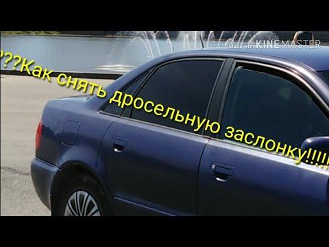 Дросельная заслонка Audi a4, как снять, куда лезть, куда не надо лезть.