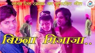 getlinkyoutube.com-Hey Bichna Mijajya - Sahab Singh Ramola Garhwali Song