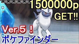 getlinkyoutube.com-【ポケットモンスター サン・ムーン(SM)】1500000Pゲット!ポケファインダーVer.5!全・撮影場所と効率の良いポイントの稼ぎ方!【攻略実況:16】