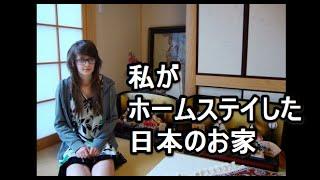 getlinkyoutube.com-外国人「日本の文化には惚れ惚れ」 私がホームステイした日本のお家はこんな感じ!