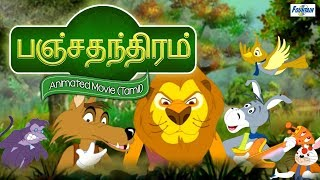Panchatantra - Full Animated Movie - Tamil