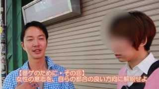 getlinkyoutube.com-[後編]もしコミュ障の童貞男子がカリスマナンパ師にナンパを教わったら【もしドナ】