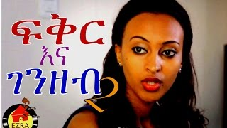 New Ethiopian Movie - Fikirna Genzeb #2 (ፍቅር እና ገንዘብ)  Full 2015