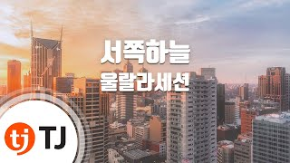 getlinkyoutube.com-West Sky 서쪽하늘_Ulala Session 울랄라세션_TJ노래방 (Karaoke/lyrics/romanization/KOREAN)