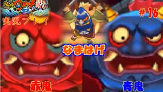 getlinkyoutube.com-#16【赤鬼・青鬼・なまはげ】妖怪ウォッチ2真打実況プレイ