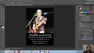 getlinkyoutube.com-วิธีการทำโปสเตอร์ด้วยโปรแกรม Adobe Photoshop CS6