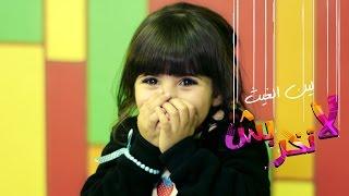 getlinkyoutube.com-كليب لا تخربش - لين الغيث  | قناة كراميش  Karameesh Tv