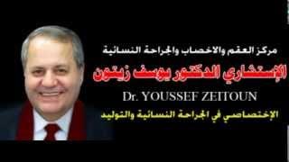 getlinkyoutube.com-الحلقة الأولى الدكتور يوسف زيتون فتح أنابيب الرحم.swf