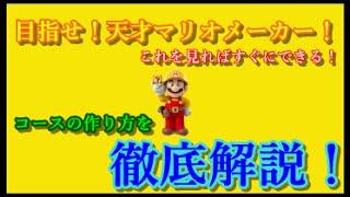 getlinkyoutube.com-スーパーマリオメーカーのコースの作り方を徹底解説‼目指せ天才マリオメーカー