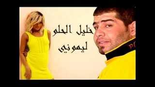 خليل الحلو ليموني 2012