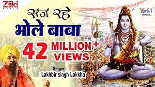 सज रहे भोले बाबा | Saj Rahe Bhole Baba | Lakhbir Singh Lakkha | Shiv Bhajan