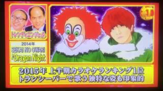 """getlinkyoutube.com-トレンディエンジェル    """"SEKAINOOWARI/Dragon Night""""       モノマネ"""
