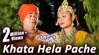 Khata Hela Pachhe | Kanhei | New Oriya Devotional Song | Krishna Bhajan | Video Song | Hd