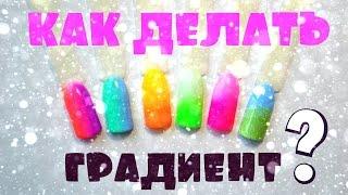 getlinkyoutube.com-Дизайн ногтей! Градиент вертикальный и горизонтальный!