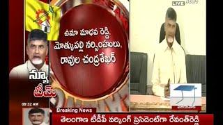 getlinkyoutube.com-AP CM Chandrababu Naidu Live Speech At Vijayawada Part 3  - Mahaa News