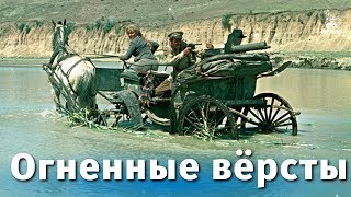 getlinkyoutube.com-Огненные версты / The Fiery Miles