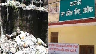 Joshimath: निर्मल पुरस्कार प्राप्त नगर पालिका लगा रही है,  स्वच्छता अभियान को पलीता