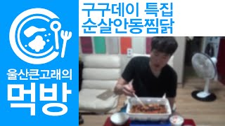 getlinkyoutube.com-[울산큰고래의 먹방] 구구데이 특집: 순살안동찜닭 먹방 - BIGWHALE Eating Show: Braised Spicy Chicken with Vegetables