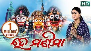 HEY MANIMA ହେ ମଣିମା || Namita Agrawal || SARTHAK MUSIC