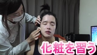 getlinkyoutube.com-正しい化粧をしてもらった!!「何かどっかにいそうな女性ww」