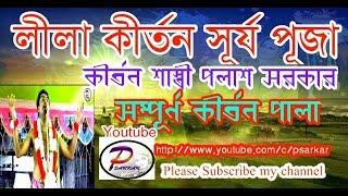 Surjo Puja Kirtan Full Kirtan By Palash Sarkar // পলাশ সরকার সূর্য পূজা সম্পূর্ণ পালা কীর্তন