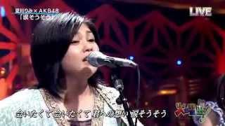 """『涙そうそう』  ★ 夏川りみ """"Natsukawa Rimi""""  ★  AKB48"""