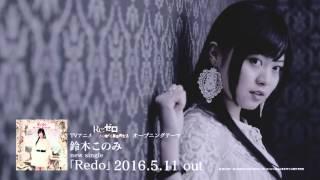 getlinkyoutube.com-鈴木このみ「Redo」(「Re:ゼロから始める異世界生活」OPテーマ)